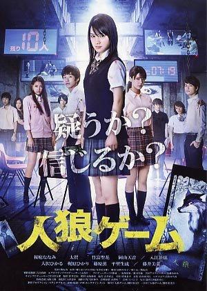image of drama The Werewolf Game - Mad Land (2017) [JDRAMA]